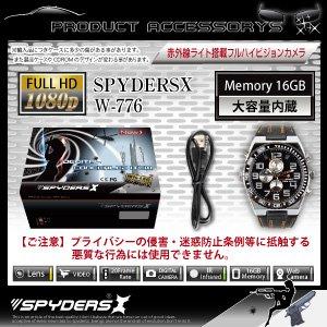 【防犯用】【超小型カメラ】【小型ビデオカメラ】腕時計型 スパイカメラ スパイダーズX (W-776) フルハイビジョン 赤外線 16GB内蔵 f06