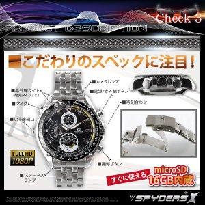 【防犯用】【超小型カメラ】【小型ビデオカメラ】腕時計型 スパイカメラ スパイダーズX (W-777) フルハイビジョン 赤外線 16GB内蔵 f05