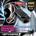 【防犯用】【超小型カメラ】 【小型ビデオカメラ】USBメモリ型 スパイカメラ スパイダーズX (A-420B)ブラック 1200万画素 動体検知 外部電源
