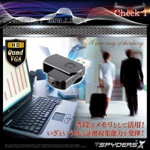 【防犯用】隠しカメラUSBメモリ型 スパイカメラ スパイダーズX (A-420B)ブラック 1200万画素 動体検知 外部電源 - 拡大画像