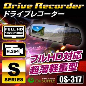 ドライブレコーダー 事故の記録、犯罪の抑制に 質感の高いミラータイプをスタイリッシュに設置 フルHD対応の高画質&超薄型軽量 防犯対策にドラレコ 小型カメラ ミラー型 シングルドライブカメラ (OS-317) - 拡大画像
