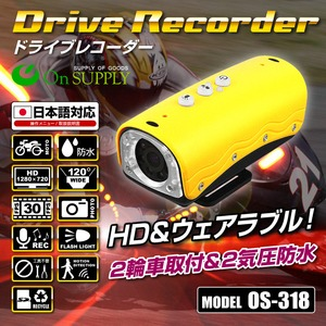 【防犯用】ドライブレコーダー 事故の記録、犯罪の抑制に バイク・自転車等、二輪車への取付に対応 ハイビジョン画質で走行履歴をしっかり記録 防犯対策にドラレコ 小型カメラ HD 防水 二輪車用シングルドライブカメラ (OS-318)