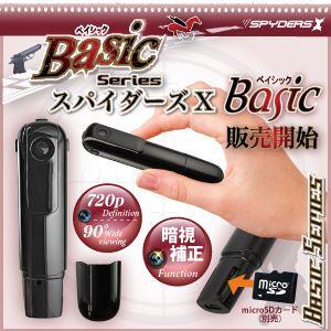 【防犯用】【超小型カメラ】 【小型ビデオカメラ】ペン クリップ型 スパイカメラ スパイダーズX Basic (Bb-638B) ブラック H.264 暗視補正 HDMI出力 広範囲撮影