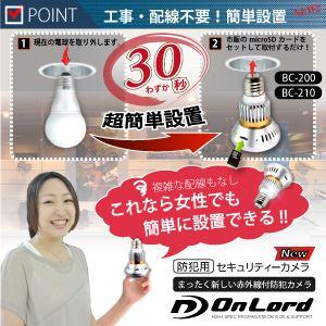 セキュリティーカメラ 赤外線LED搭載 オンロード電球型防犯カメラ(ベイシックモデル) (電球型カメラOnLord:BC-200) f05