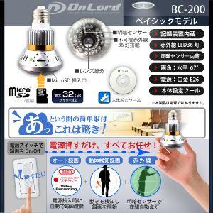 セキュリティーカメラ 赤外線LED搭載 オンロード電球型防犯カメラ(ベイシックモデル) (電球型カメラOnLord:BC-200) f06