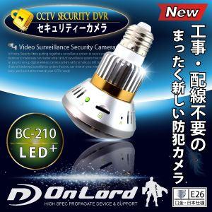 【防犯カメラ】【小型カメラ】 セキュリティーカメラ 赤外線LED搭載 オンロード電球型防犯カメラ(ベイシック+LEDライトモデル) (電球型カメラOnLord:BC-210) - 拡大画像