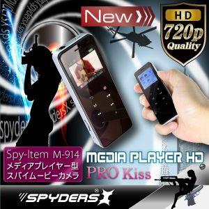 【防犯用】【超小型カメラ】【小型ビデオカメラ】ポータブルメディアプレイヤー スパイカメラ スパイダーズX (M-914)ブラック 1.4型液晶 超高音質 長時間稼働 - 拡大画像