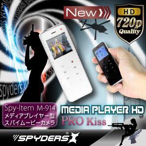スパイダーズX M-914ホワイト ポータブルメディアプレイヤー型 1.4型液晶