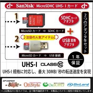 【防犯用】【小型カメラ向け】【製品相性保証】SanDiskウルトラmicroSDHCカード32GB、UHS-Iカード/Class10対応 SD/USB変換アダプタ付【スパイダーズX認定】