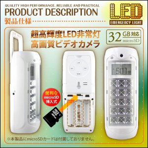 【小型カメラ】 【小型ビデオカメラ】ランタン 非常灯型 モニタリングビデオカメラ (R-223W)ホワイト LEDライト 動体検知 リモコン付
