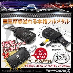【超小型カメラ】 【小型ビデオカメラ】メタル製キーレス型スパイカメラ スパイダーズX (A-285)赤外線 バイブレーション キーケース付