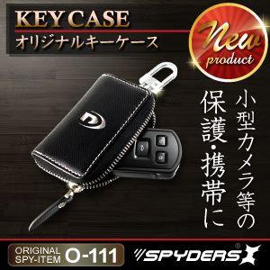 【小型カメラ向け】小型カメラの保護や携帯に便利 小銭入れやピルケースとしても オリジナルスマートキーケース スパイダーズX (O-111)