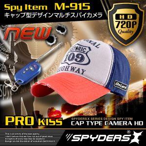 【防犯用】【超小型カメラ】【小型ビデオカメラ】キャップ 帽子型 スパイカメラ スパイダーズX (M-915) バイブレーション リモコン操作 - 拡大画像