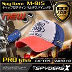 【防犯用】【超小型カメラ】 【小型ビデオカメラ】キャップ 帽子型 スパイカメラ スパイダーズX (M-915) バイブレーション リモコン操作