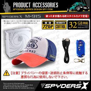 【防犯用】【超小型カメラ】【小型ビデオカメラ】キャップ 帽子型 スパイカメラ スパイダーズX (M-915) バイブレーション リモコン操作 f06