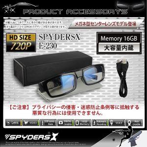 【防犯用】【超小型カメラ】 【小型ビデオカメラ】メガネ型 スパイカメラ スパイダーズX (E-230) センターレンズ 16GB内蔵