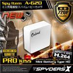 【超小型カメラ】 【小型ビデオカメラ】 ミニ充電器型スパイカメラ スパイダーズX(A-620W)ホワイト 同型充電器とペアで使える最強カモフラージュアイテム