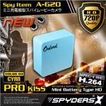 【超小型カメラ】 【小型ビデオカメラ】 ミニ充電器型スパイカメラ スパイダーズX(A-620C)シアン 同型充電器とペアで使える最強カモフラージュアイテム
