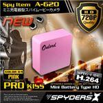 【超小型カメラ】 【小型ビデオカメラ】 ミニ充電器型スパイカメラ スパイダーズX(A-620P)ピンク 同型充電器とペアで使える最強カモフラージュアイテム