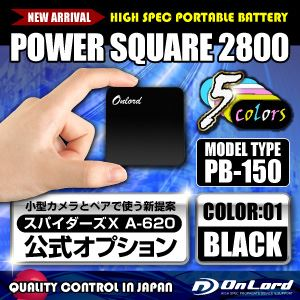 【防犯用】【スパイダーズX公式オプション】 ポータブルバッテリーPOWERSQUARE2800(PB-150K)ブラック 大容量2800mAh 同型小型カメラとペアで使えるモバイル充電器 - 拡大画像