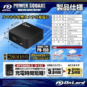 【スパイダーズX公式オプション】 ポータブルバッテリーPOWERSQUARE2800(PB-150K)ブラック 大容量2800mAh 同型小型カメラとペアで使えるモバイル充電器 f06