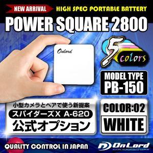 【防犯用】【スパイダーズX公式オプション】 ポータブルバッテリーPOWERSQUARE2800(PB-150W)ホワイト 大容量2800mAh 同型小型カメラとペアで使えるモバイル充電器 - 拡大画像