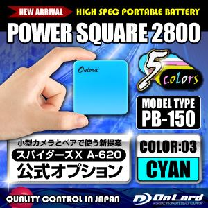 【防犯用】【スパイダーズX公式オプション】 ポータブルバッテリーPOWERSQUARE2800(PB-150C)シアン 大容量2800mAh 同型小型カメラとペアで使えるモバイル充電器 - 拡大画像