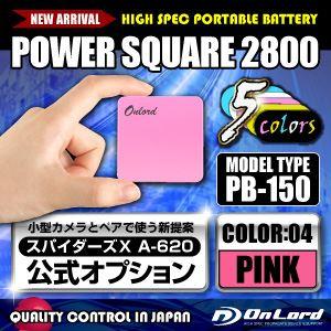 【防犯用】【スパイダーズX公式オプション】 ポータブルバッテリーPOWERSQUARE2800(PB-150P)ピンク 大容量2800mAh 同型小型カメラとペアで使えるモバイル充電器 - 拡大画像