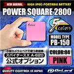 【防犯用】【スパイダーズX公式オプション】 ポータブルバッテリーPOWERSQUARE2800(PB-150P)ピンク 大容量2800mAh 同型小型カメラとペアで使えるモバイル充電器