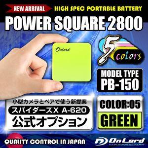 【防犯用】【スパイダーズX公式オプション】 ポータブルバッテリーPOWERSQUARE2800(PB-150G)グリーン 大容量2800mAh 同型小型カメラとペアで使えるモバイル充電器 - 拡大画像