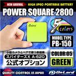 【防犯用】【スパイダーズX公式オプション】 ポータブルバッテリーPOWERSQUARE2800(PB-150G)グリーン 大容量2800mAh 同型小型カメラとペアで使えるモバイル充電器