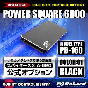 防犯用 スパイダーズX公式オプション ポータブルバッテリーPOWERSQUARE6000(PB-160B)ブラック 大容量6000mAh 同型小型カメラとペアで使えるモバイル充電器