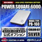 【スパイダーズX公式オプション】 ポータブルバッテリーPOWERSQUARE6000(PB-160S)シルバー 大容量6000mAh 同型小型カメラとペアで使えるモバイル充電器