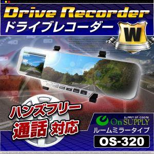 【防犯用】ドライブレコーダー 事故の記録、犯罪の抑制に軽量スリムなミラータイプをスタイリッシュに設置 運転中でもハンズフリー通話!防犯対策にドライブレコーダー 小型カメラ ハイビジョン ミラー型 ダブルレンズ (OS-320) - 拡大画像