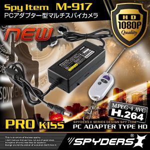 【防犯用】隠しカメラPCアダプター アダプター型 スパイカメラ スパイダーズX (M-917) HD1080P H.264 動体検知 リモコン操作