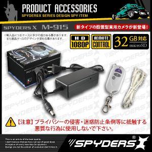 防犯用 超小型カメラ 小型ビデオカメラ PCアダプター アダプター型 スパイカメラ スパイダーズX (M-917) HD1080P H.264 動体検知 リモコン操作