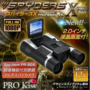 【防犯用】【超小型カメラ】【小型ビデオカメラ】双眼鏡 デジタル双眼鏡型 スパイカメラ スパイダーズX PRO (PR-805)フルハイビジョン 液晶モニター 光学12倍ズーム - 拡大画像