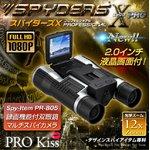 【防犯用】【超小型カメラ】 【小型ビデオカメラ】双眼鏡 デジタル双眼鏡型 スパイカメラ スパイダーズX PRO (PR-805)フルハイビジョン 液晶モニター 光学12倍ズーム