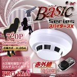【防犯用】【超小型カメラ】 【小型ビデオカメラ】火災報知機 火災報知器型 スパイカメラ スパイダーズX Basic (Bb-639) H.264 赤外線ライト 1200万画素