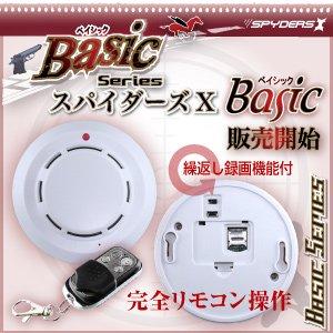【超小型カメラ】 【小型ビデオカメラ】火災報知機 火災報知器型 スパイカメラ スパイダーズX Basic (Bb-639) H.264 赤外線ライト 1200万画素