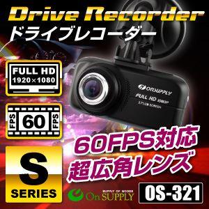 【防犯用】ドライブレコーダー 事故の記録、犯罪の抑制に コンパクトながら脅威の超広角レンズを搭載 死角を許さない148度の超広角撮影 防犯対策にドライブレコーダー 小型カメラ フルハイビジョン 60FPS シングルレンズ (OS-321) - 拡大画像