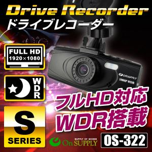 【防犯用】ドライブレコーダー 事故の記録、犯罪の抑制に ワイドダイナミックレンジ搭載で暗所に強い WDRが暗闇のトラブルを見逃さない 防犯対策にドライブレコーダー 小型カメラ フルハイビジョン シングルレンズ (OS-322) - 拡大画像