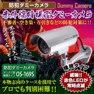 【屋外用、防犯カメラ、監視カメラ】赤外線暗視型ダミーカメラ(ボックス型暗視タイプ)防犯ダミーカメラ/オンサプライ(OS-169S)シルバー高性能赤外線暗視タイプ