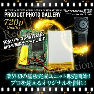 【超小型カメラ】 【小型ビデオカメラ】 基板完成実用ユニット スパイカメラ スパイダーズX PRO (UT-102) 720P H.264 動体検知 バイブレーション リモコン操作