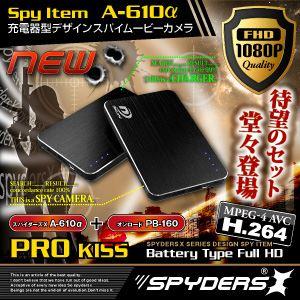 充電器型カメラ スパイダーズX (A-610SB)ブラック 小型カメラ&充電器セット 暗視補正 H.264