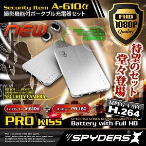 高画質な小型ビデオカメラ カモフラージュする防犯隠しカメラ 最新 Win8対応 小型カメラ ポータブルバッテリー 充電器型 スパイカメラ スパイダーズX (A-610SS)シルバー 小型カメラ&充電器セット 暗視補正 H.264