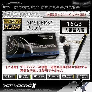 スパイカメラ スパイダーズX (P-116G) ゴールド H.264対応 フルハイビジョン 16GB内蔵 f06