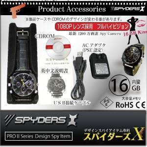 【防犯用】【小型カメラ】フルハイビジョン腕時計型スパイカメラ(スパイダーズX-W735)16GB内臓/1200万画素