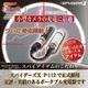 【小型カメラ向け】スマートポータブル充電器(スパイダーズX-O110)小型カメラ/携帯充電可能 - 縮小画像2