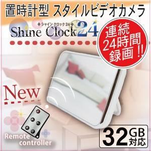 【防犯用】置時計型Shine Clock24(オンスタイル) 24時間連続録画可能